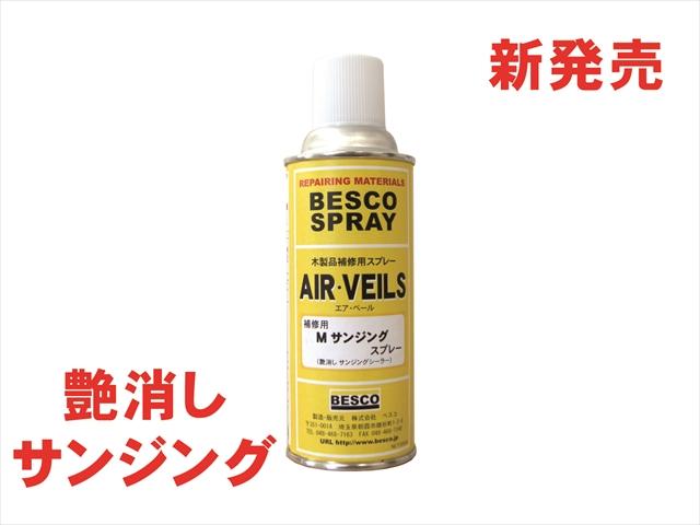 【新発売】 Mサンジング スプレー 300ml