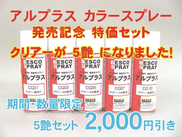【数量限定】 アルプラス カラースプレー クリアー 5艶セット