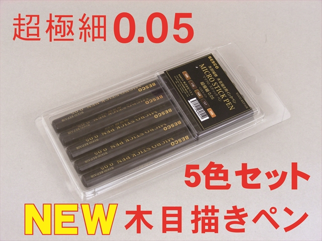 【期間限定特価】マイクロスティックペン 5本セット