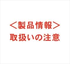 20181015取扱いの注意_R