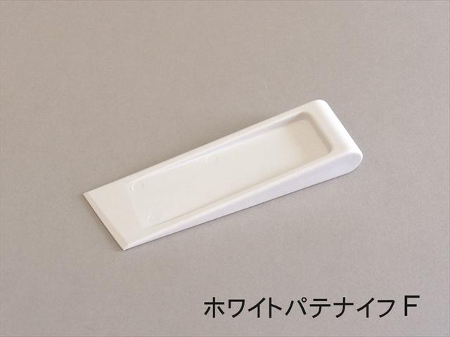 ホワイトパテナイフ