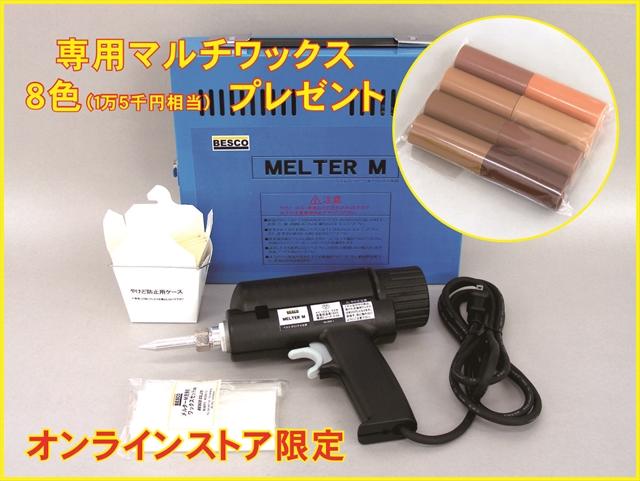 限定 メルターMセット ver.2(プレゼント付き)