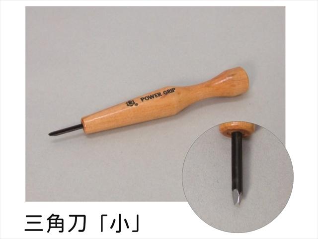 パワーグリップ(三角刀) 「小」・「大」
