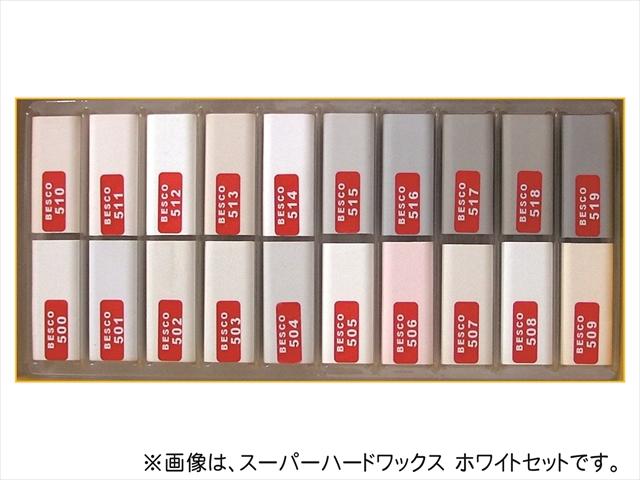 スーパーハードワックス ホワイトセット 単品
