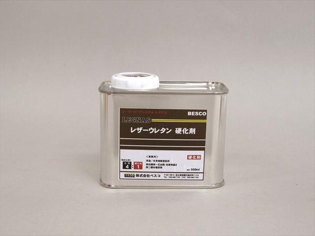 レザーウレタン硬化剤 500ml