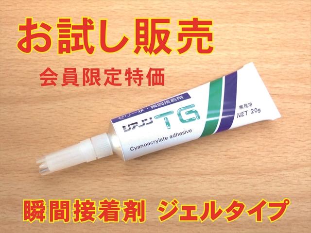 【会員特価】瞬間接着剤 シアノンTGジェル 20g