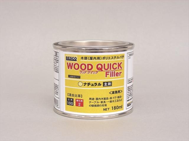 ウッドクイックフィーラー 180ml缶 主剤 単品