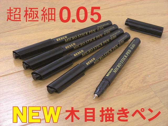 マイクロスティックペン 単品
