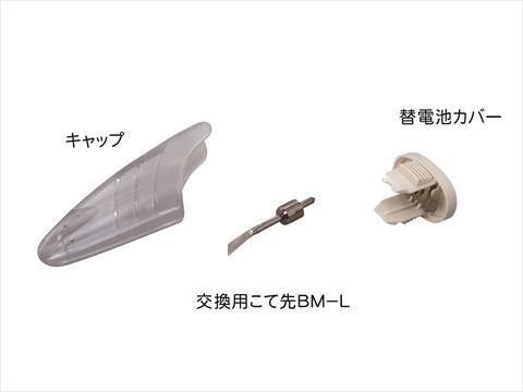 電池式補修ゴテ BM−100