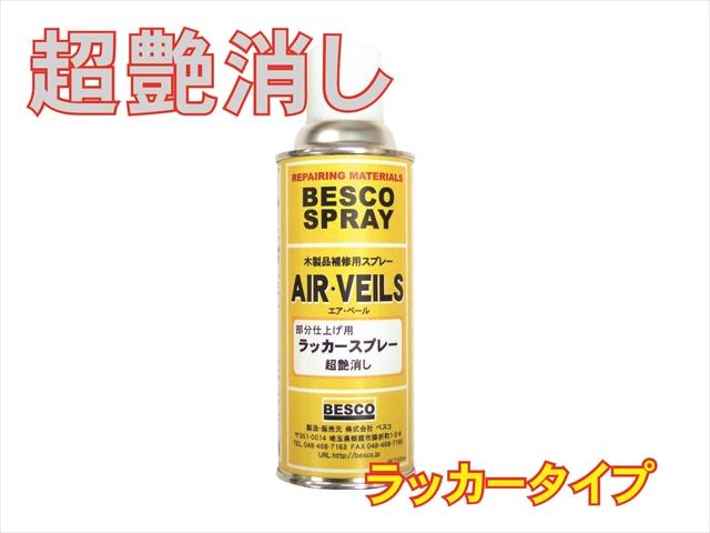 ラッカースプレー<超艶消し>(300ml)