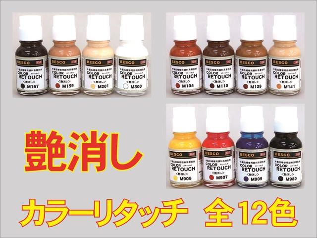 【お試し販売】カラーリタッチ 艶消し 20ml 単品
