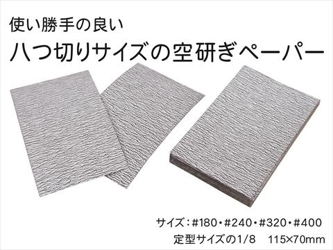 空研ぎペーパー FRCC-SDS 八つ切り(50枚) 各種