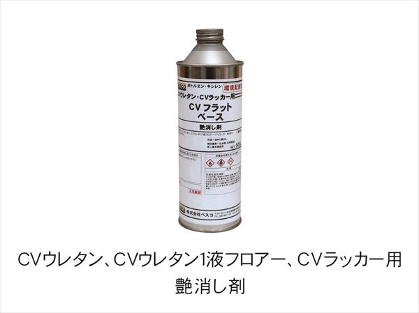 CVウレタン・CVラッカー用 CVフラットベース 500ml