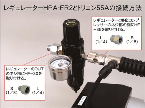 エアフィルター HPA-FR2セット